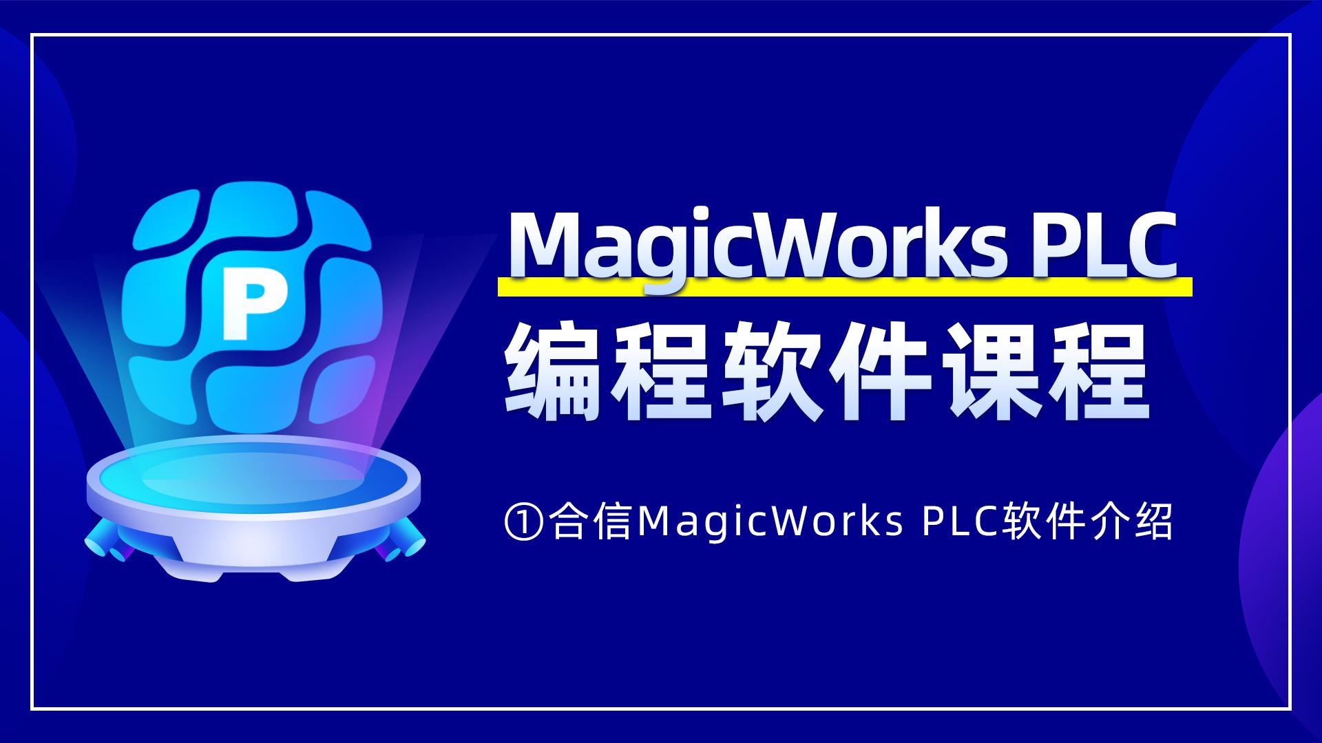 1. 合信MagicWorks PLC软件介绍