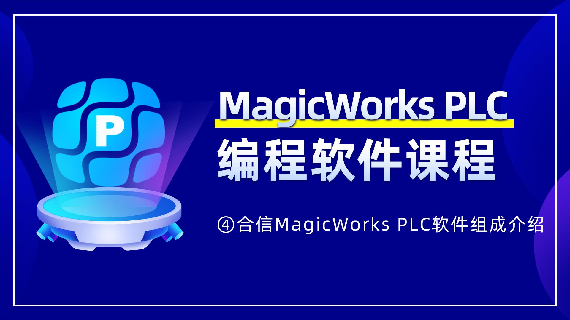 4. 合信MagicWorks PLC软件组成介绍