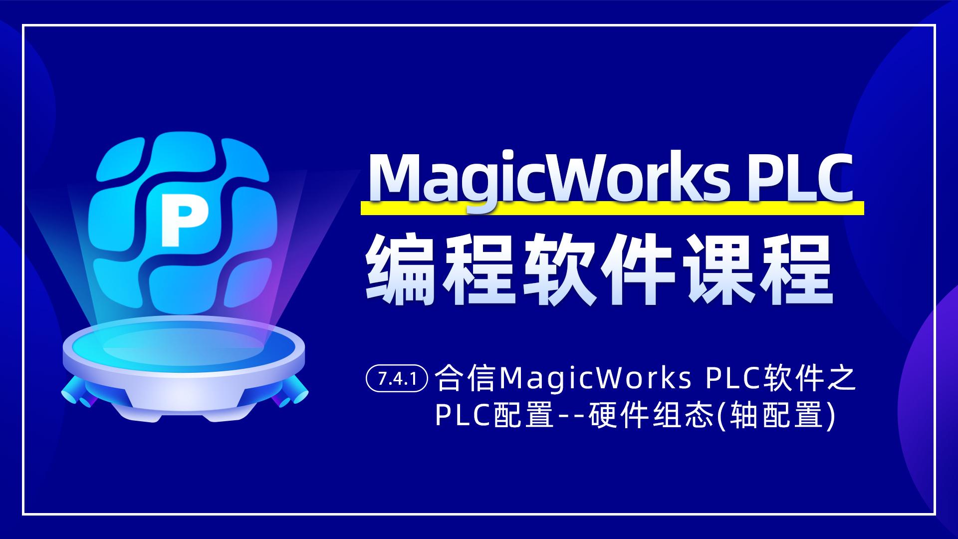 7.4.1 合信MagicWorks PLC软件轴配置向导使用介绍