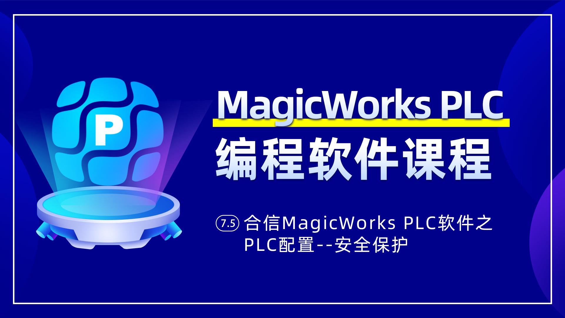 7.5、合信MagicWorks PLC软件PLC配置之安全保护