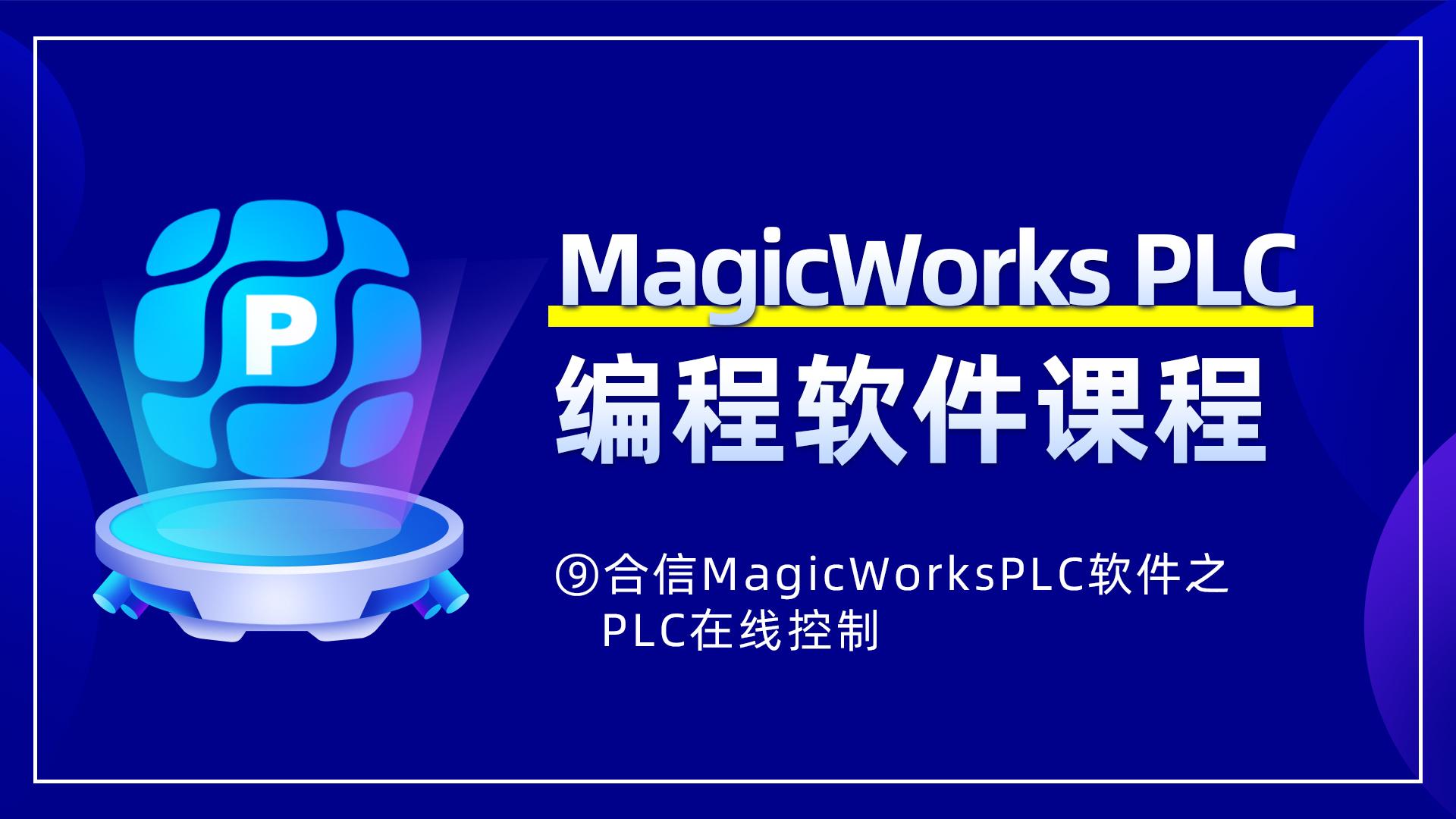 9. MagicWorksPLC软件之PLC在线控制