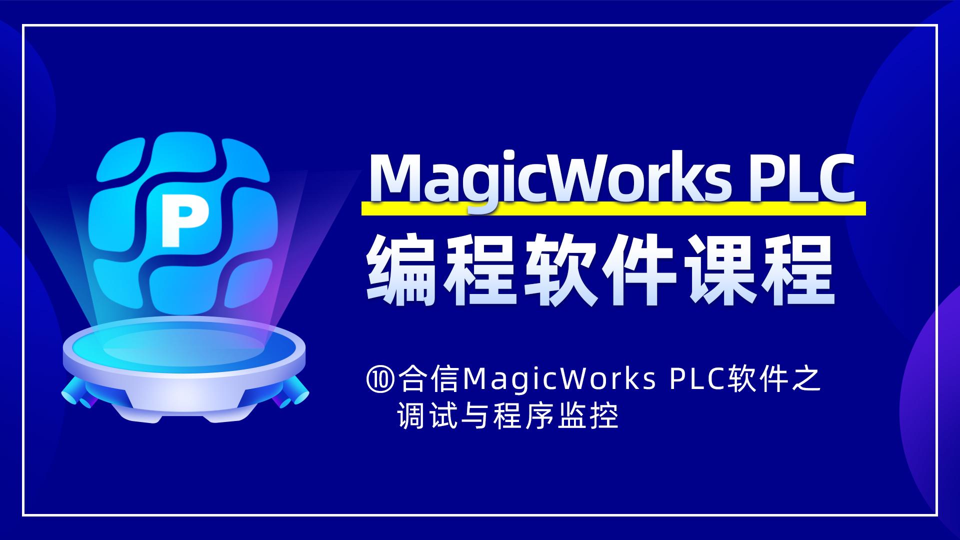 10. 合信MagicWorks PLC软件之调试与程序监控