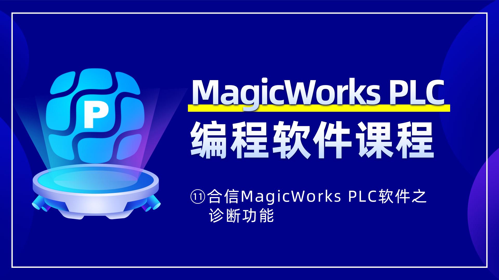 11. 合信MagicWorks PLC软件之诊断功能