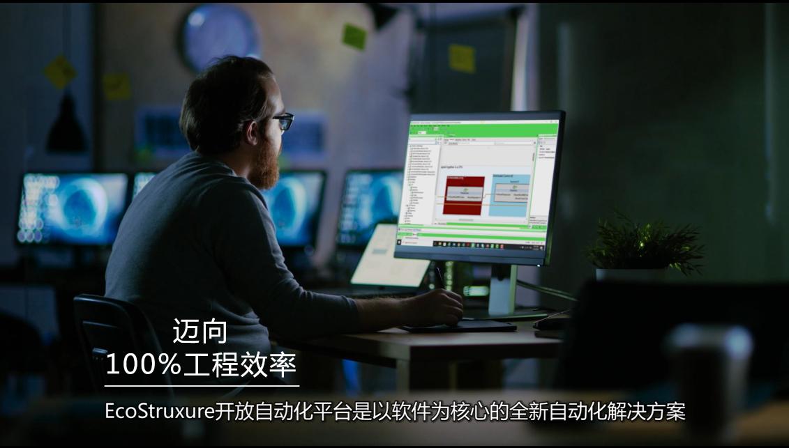 了解EcoStruxure 开放自动化平台